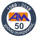 σημα για 50 χρονια συνεργασιας